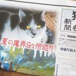 『月刊猫とも新聞』2017年7月号の特集は「夏の魔界9ヶ所巡り」です