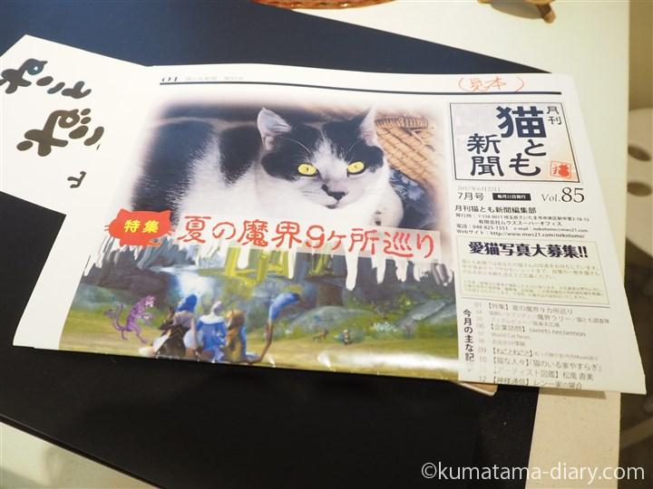 猫とも新聞