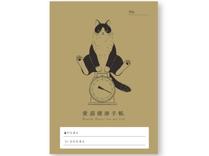 フェリシモ猫部の愛猫健康手帳表紙