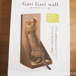 壁面設置型の爪とぎ「ガリガリウォール スクラッチャー インテリア ダルブラウン」を猫にプレゼント