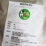 須崎動物病院のグルコサミン&コンドロイチンのサプリメント「ボスグルコン」を買いました