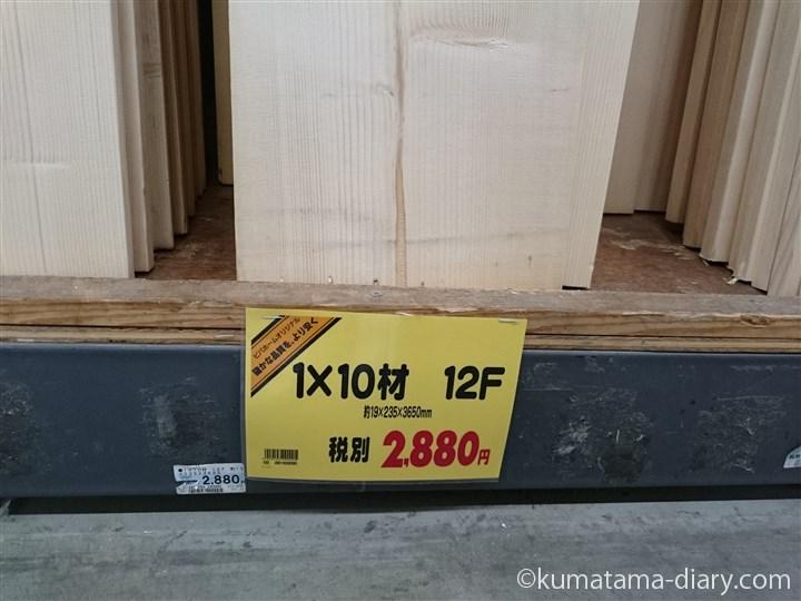 1×10材の12F