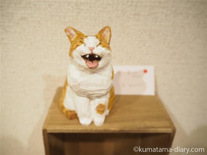 木彫り猫あくび