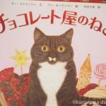 繊細なタッチの猫がステキな絵本「チョコレート屋のねこ」を読みました