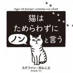 全仏ベストセラーの自己啓発書「猫はためらわずにノンと言う」を読みました