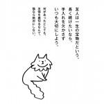 猫は絶対に裏切らない~「猫はためらわずにノンと言う」より~