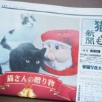 『月刊猫とも新聞』2018年1月号の特集は「猫さんの贈り物」です