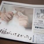 『月刊猫とも新聞』2018年3月号の特集は「猫(きみ)がいてよかった」です