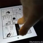 いくえみ綾さんの猫エッセイ「そろえてちょうだい?」を読みました