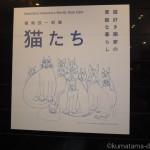 Bunkamura ザ・ミュージアム「猪熊弦一郎展 猫たち」を見に行きました