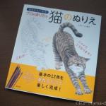 12色の色鉛筆でふかふかの毛並みを再現(ΦωΦ)♪「あなたもできるプロの塗り方で猫のぬりえ」