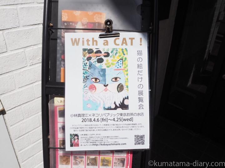 ネコリパブリック東京お茶の水店