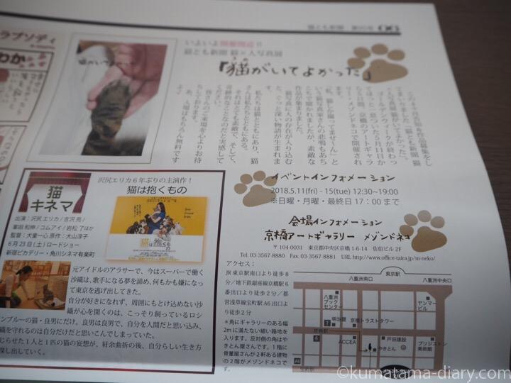 猫とも新聞写真展