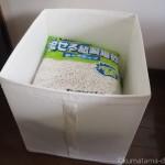 猫砂の収納にぴったりなIKEAの「SKUBBボックス」