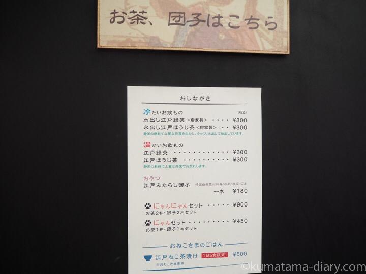 江戸ねこ茶屋メニュー