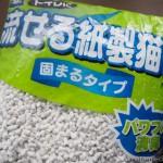 お気に入りの「常陸化工 流せる紙製猫砂」がまたもや廃盤に