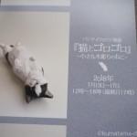 バンナイリョウジ個展『猫とゴロゴロ』〜小さな木彫りのねこ〜を見に行きました