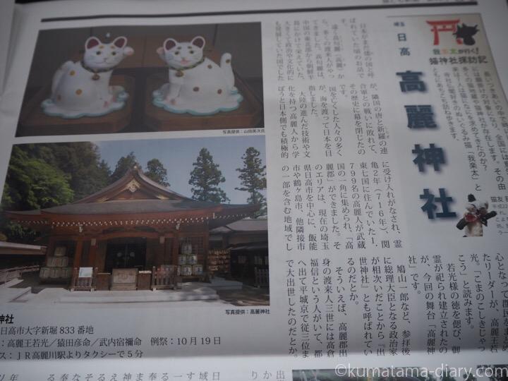 高麗神社の記事