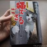 柏田道夫さんの時代小説「猫でござる」を読みました