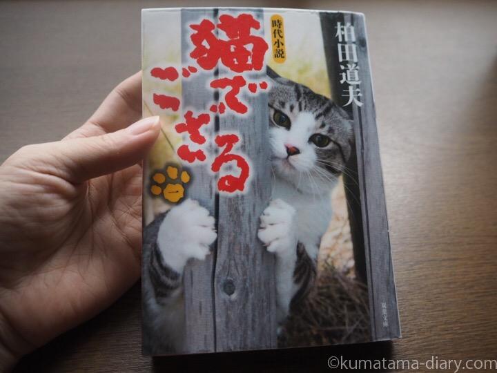 猫でござる