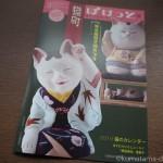 猫とアートの情報誌「猫町ぽけっと04号」が届きました