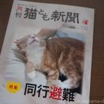 『月刊猫とも新聞』100号の特集は「同行避難」です