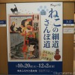 文京ふるさと歴史館