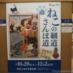 文京ふるさと歴史館で「ねこの細道・さんぽ道—ぶんきょう道中ひげ栗毛」を見ました