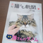 『月刊猫とも新聞』2019年2月号の特集は「猫さんのゲノム」です