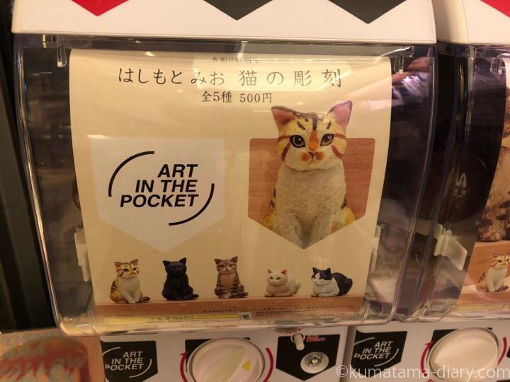 はしもとみお 猫の彫刻