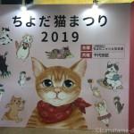 「ちよだ猫まつり2019」に行ってきました