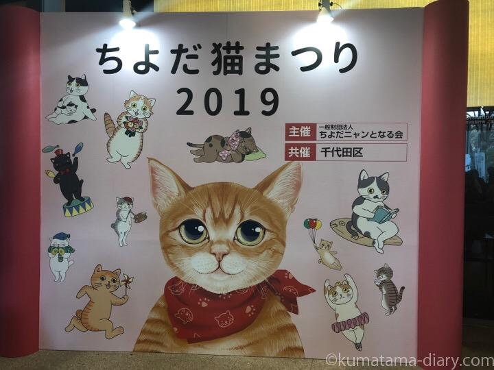ちよだ猫まつり2019