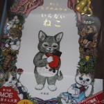 ヒグチユウコさんの絵本「いらないねこ」を読みました