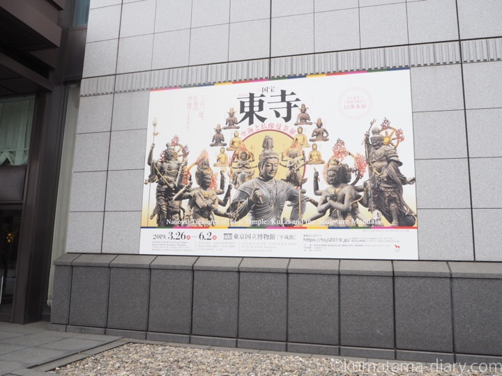 国宝東寺展