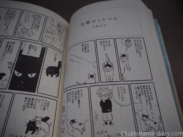 猫なんて!大島弓子