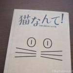 「猫なんて! 作家と猫をめぐる47話」を読みました