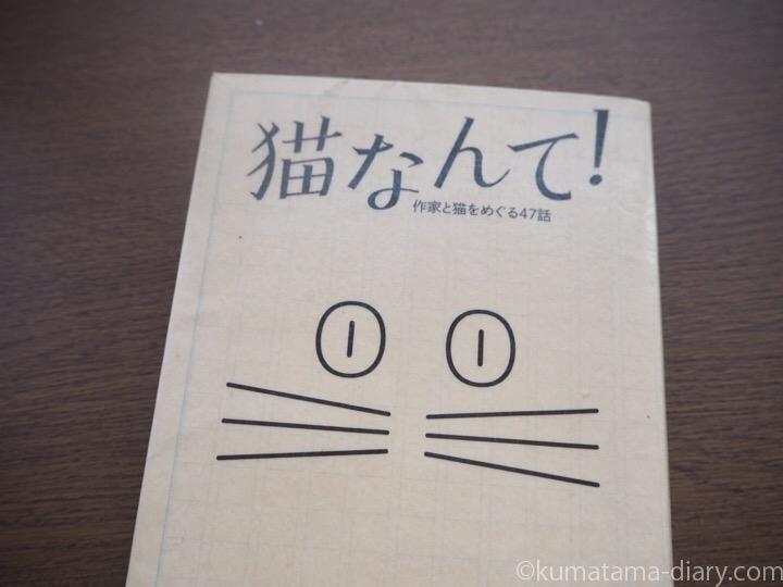 猫なんて!