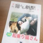 『月刊猫とも新聞』2019年7月号の特集は「船乗り猫さん」です