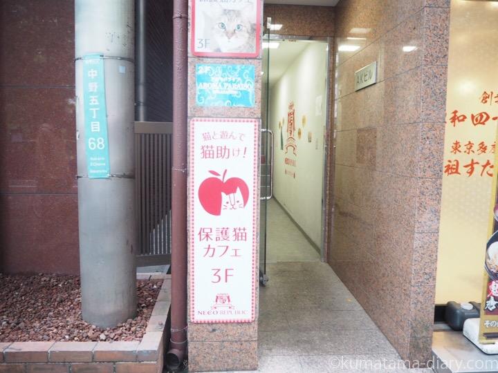 ネコリパブリック東京中野店