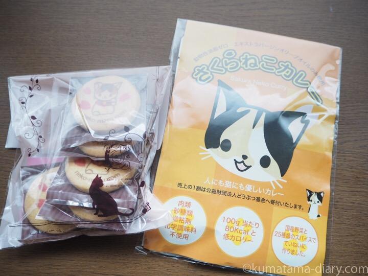 丸山商店カレーとクッキー