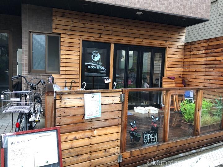宿木カフェ&レストラン