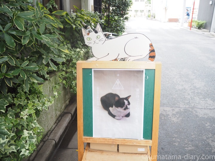 バンナイリョウジ個展「猫が待ってるので帰ります」