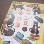 タキシードキャットが謎を解決する「ニャン氏の事件簿」を読みました