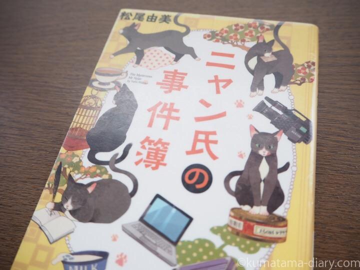 ニャン氏の事件簿