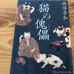 西條奈加さんの小説「猫の傀儡」を読みました