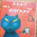 黒猫が主人公の児童文学「ルドルフとイッパイアッテナ」を読みました