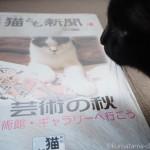 『月刊猫とも新聞』2019年10月号の特集は「芸術の秋」です