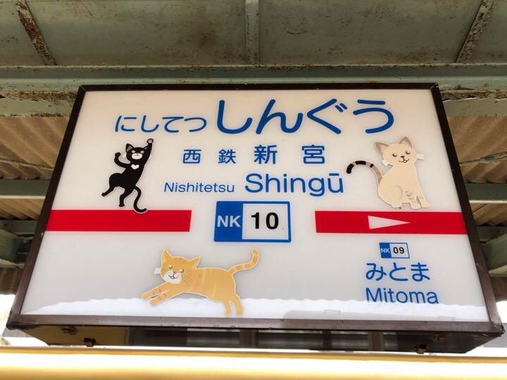 西鉄新宮駅