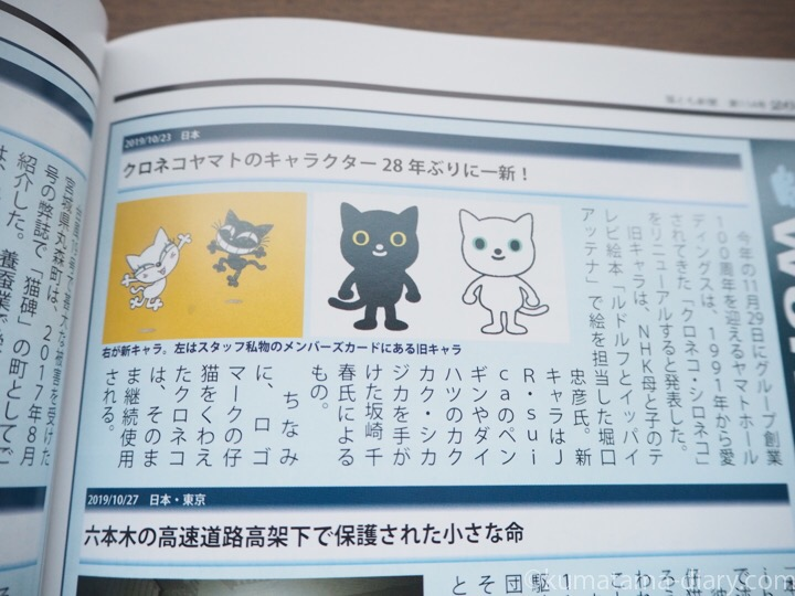 クロネコヤマトキャラクター