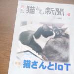 『月刊猫とも新聞』2019年12月号の特集は「猫さんとIoT」です